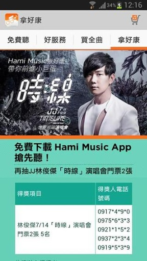 Hami+音乐截图1