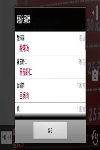 菜单翻译截图2