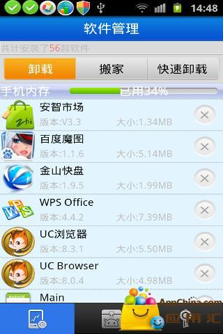 玩工具App 安卓助手免費 APP試玩