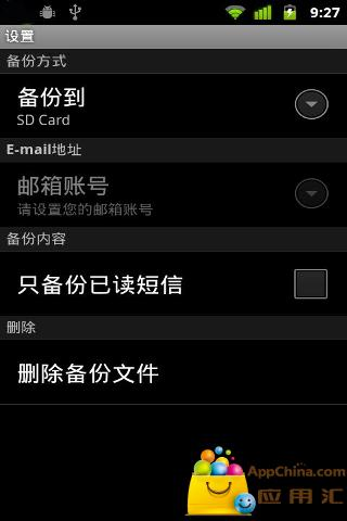「Android 必學密技」免Root就可以直接備份/還原   電腦王阿達的3C胡言亂語