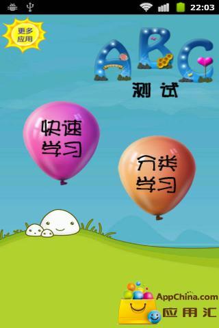 儿童英文单词学习