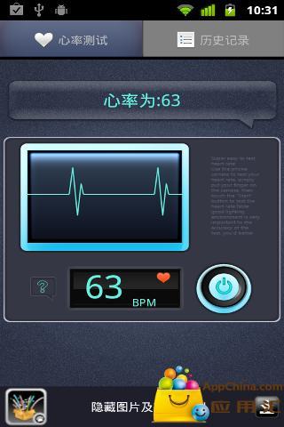心率测试机截图1
