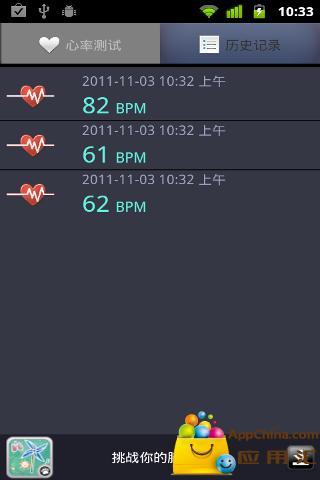 心率测试机截图2