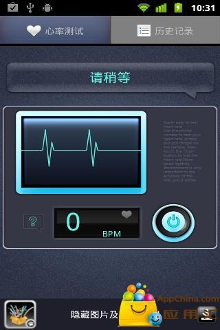 心率测试机截图3