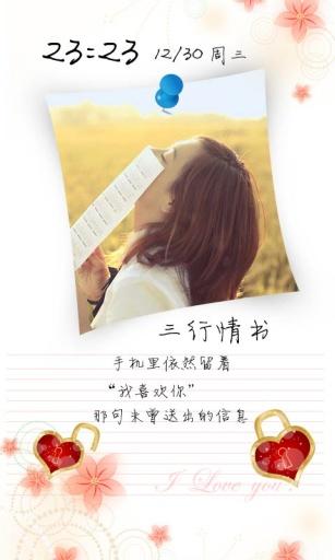 暗恋情书主题(桌面锁屏壁纸) 工具 App-愛順發玩APP