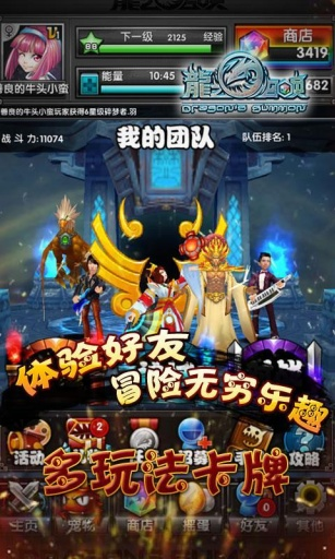 龙之召唤|玩遊戲App免費|玩APPs