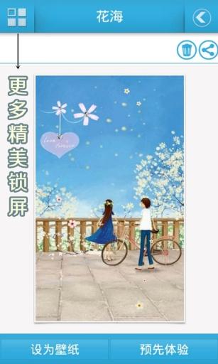 浪漫花海動態壁紙截圖1