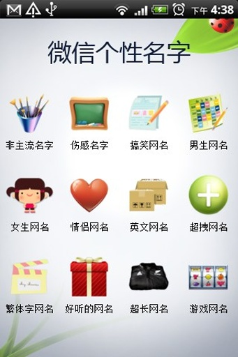 微信矢量icon