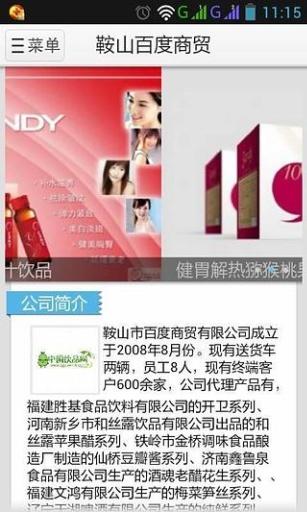 中国饮品网