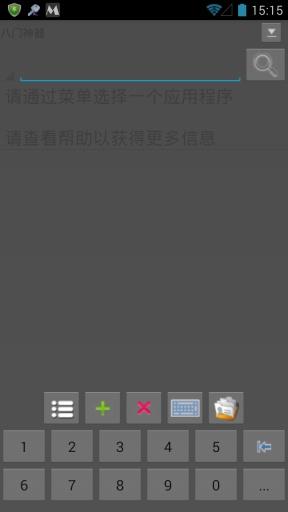 LOL美化神器下載 4.3 官方綠色版 - 新雲遊戲輔助下載