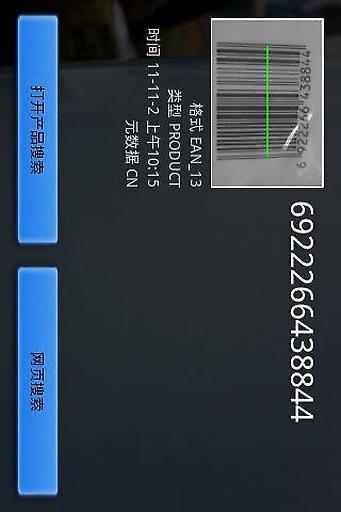 条码扫描器截图3