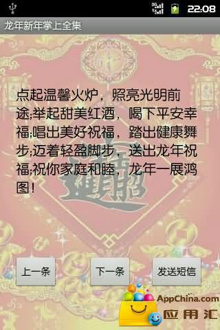 龙年新年元宵全集 生活 App-愛順發玩APP