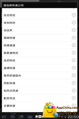 【免費生活App】快递一查-APP點子