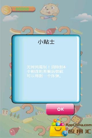 狗将军 益智 App-愛順發玩APP