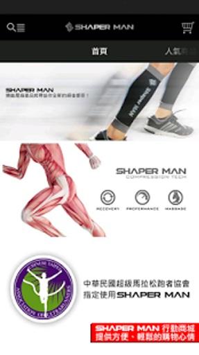 SHAPER MAN 機能壓縮品牌