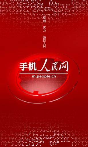 手机人民网