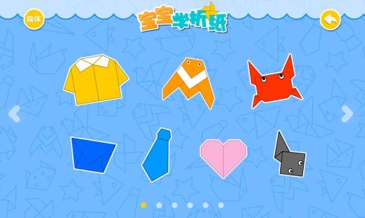 儿童折纸大全汉语图解