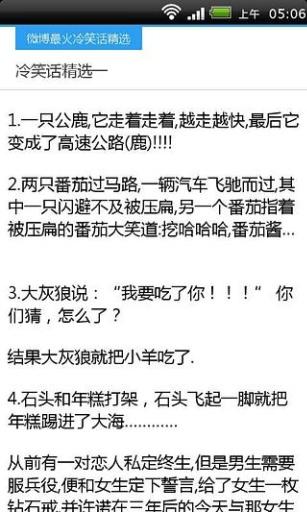 微博最火冷笑话精选 截图3