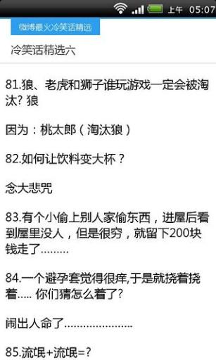 微博最火冷笑话精选 截图4