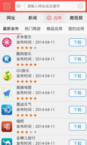 玩免費生活APP|下載59网址导航 app不用錢|硬是要APP