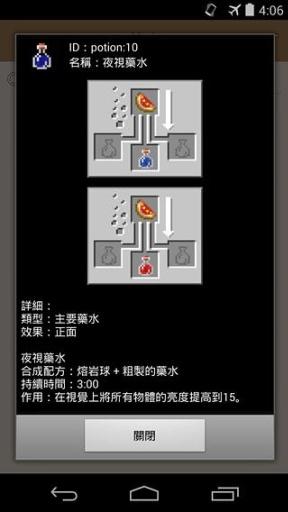 minecraft 合成表截图1