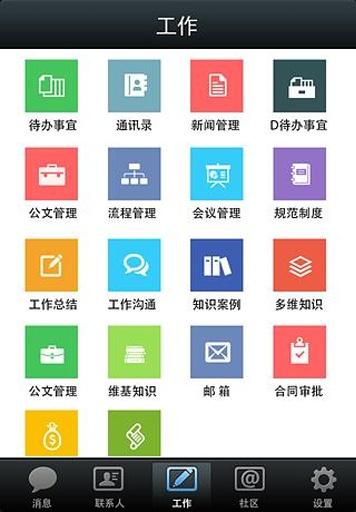 蓝凌KK2014截图4