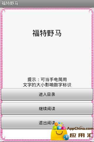 福特野马 生活 App-愛順發玩APP