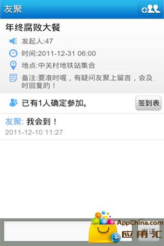 友聚 生活 App-癮科技App