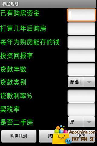 「完美规划背单词」安卓版免费下载- 豌豆荚