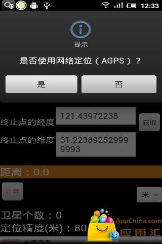 GPS测距