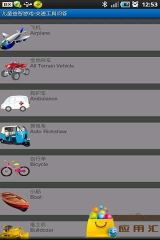 儿童益智游戏-交通工具问答