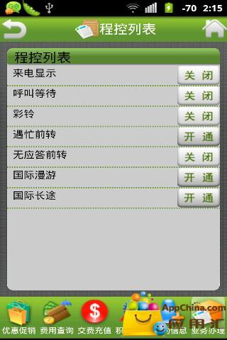 四川电信天翼掌上营业厅截图4