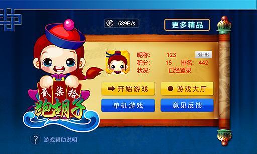 巧虎乐智小天地全集安卓版 - 天语S757软件下载、天语S757游戏下载 ...