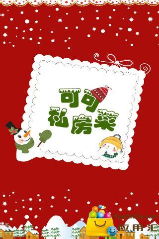 玩免費生活APP|下載可可私房菜圣诞版 app不用錢|硬是要APP