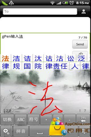 SCUT gPEN 简体版手写输入法v2.1.2