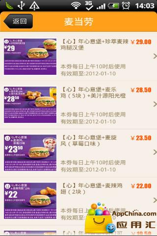 全国连锁消费优惠券(有券) 生活 App-愛順發玩APP