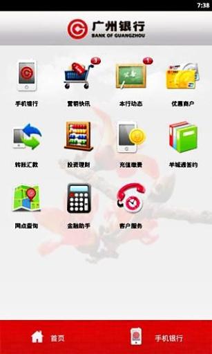 广州银行截图0