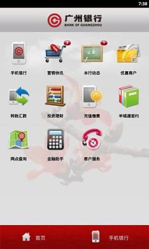 广州银行截图1