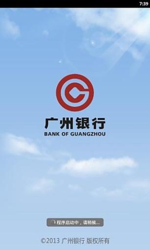 广州银行截图2