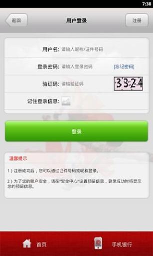 广州银行截图3