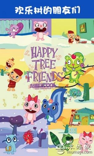 happy tree friends欢乐树的朋友们
