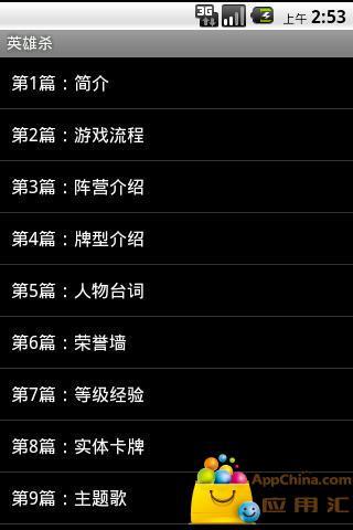 陳翔英雄|最夯陳翔英雄介紹幻想英雄app(共142筆1|2頁)與翔英雄app ...