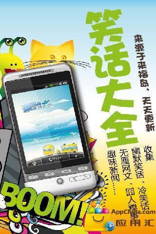 来福岛笑话大全 社交 App-癮科技App