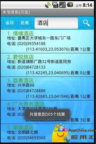 114搜号 生活 App-癮科技App