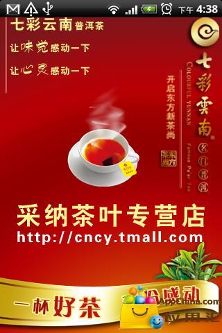采纳茶叶专营店 精品茶叶精心加工