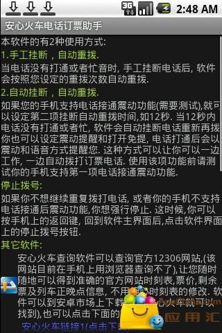安心火车电话订票助手 生活 App-愛順發玩APP