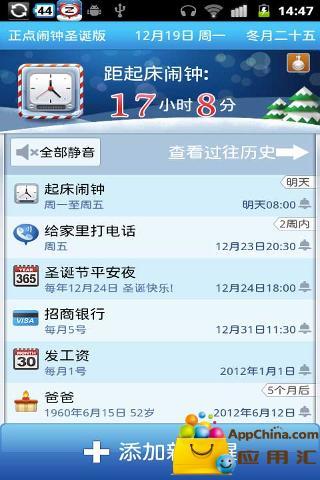 正点闹钟圣诞专版 生活 App-愛順發玩APP