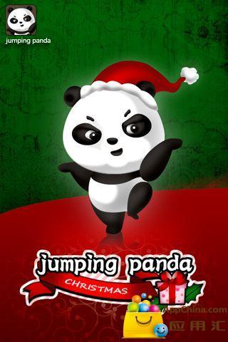 圣诞欢乐熊猫跳