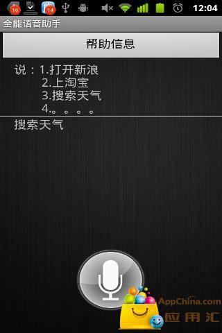 全能语音助手 工具 App-癮科技App
