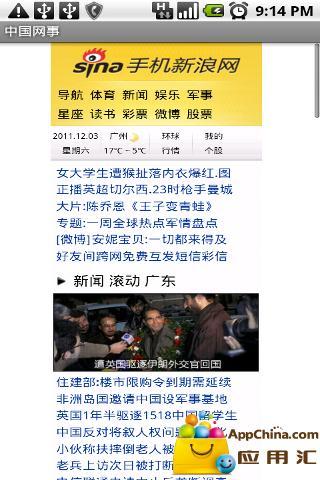 北京新闻: 中国新闻网